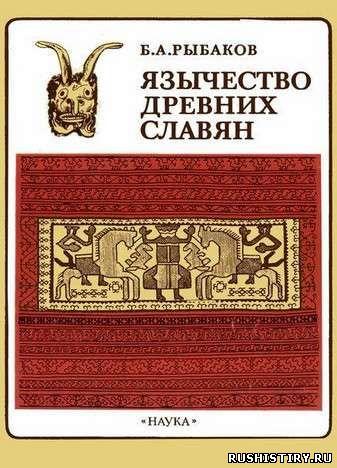 Рыбакова Язычество древних славян скачать