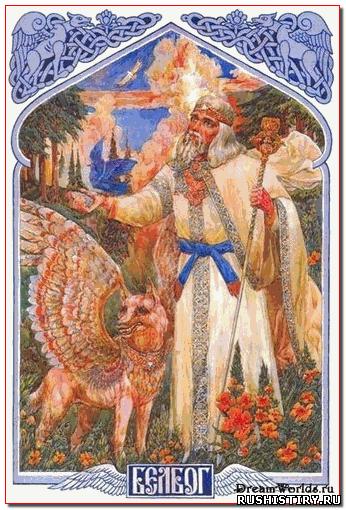 Бог славян Белобог – божество света, добра, удачи, счастья