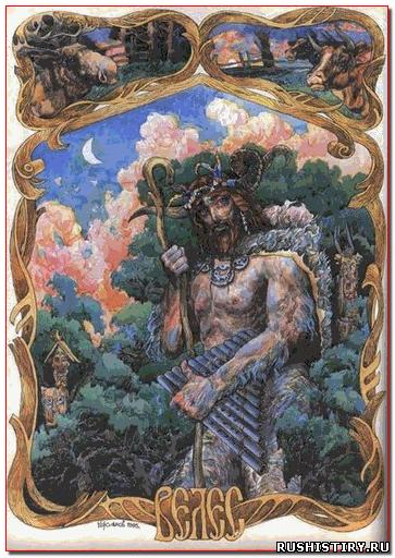 Бог древней Руси Велес