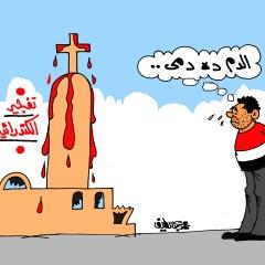 التفجير الارهابي في مصر