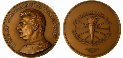 Медаль Пржевальского