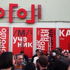 Ассоциация театральных критиков увидела в обысках в «Гоголь-центре» политический подтекст