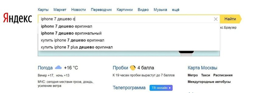 """Поисковая строка в """"Яндексе"""""""