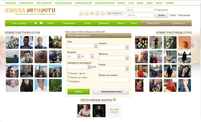 """Скриншот страницы сайта знакомств """"Азбука верности"""""""