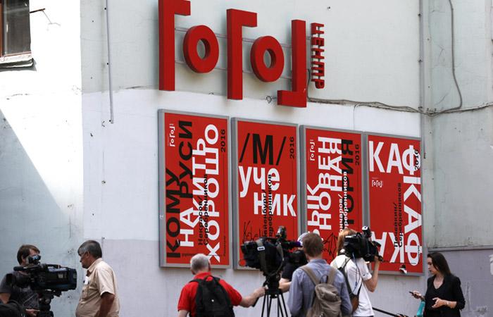 В «Гоголь-центре» назначили нового руководителя
