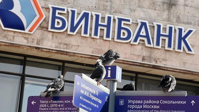 ЦБ решил предоставить Бинбанку деньги для поддержки ликвидности