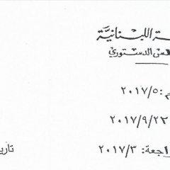 النص الكامل لقرار المجلس الدستوري بإبطال قانون الضرائب