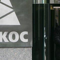 Бывшие акционеры ЮКОСа отозвали иски об аресте активов России во Франции