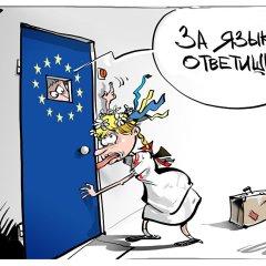 Язык Киев подвел