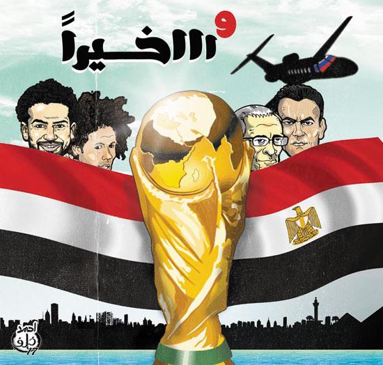 وصول مصر لكأس العالم