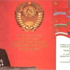 Краткий курс истории — Последняя Конституция СССР