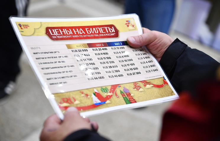 Стартовал третий этап продаж билетов на матчи ЧМ-2018 по футболу