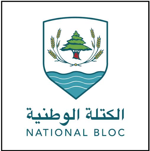 """""""الكتلة الوطنيّة"""": إجتماع ومؤتمران صحافيّان يختصران النظام السياسي بماضيه وحاضره ومستقبله"""