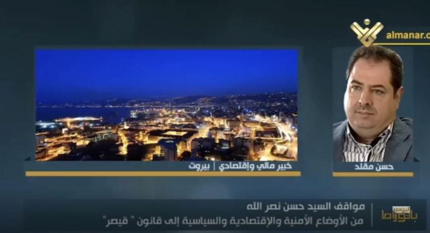 مداخلة الخبير الاقتصادي د. حسن مقلد في برنامج بانوراما اليوم بعد خطاب السيد حسن نصرالله