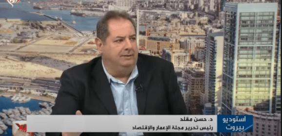 تفاقم الأزمة اللبنانية والاحتمالات المفتوحة/ د. حسن مقلّد