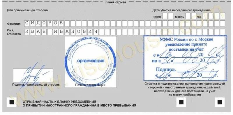 registrazione in Russia