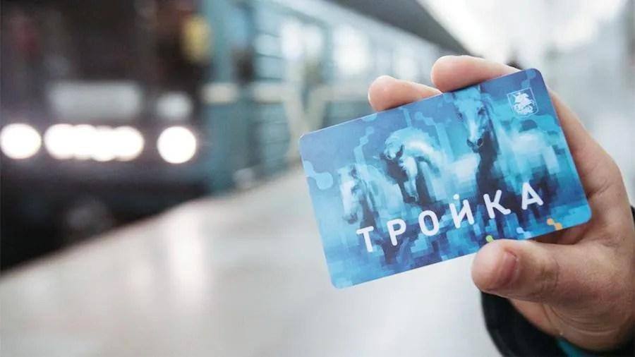Carta Troyka.