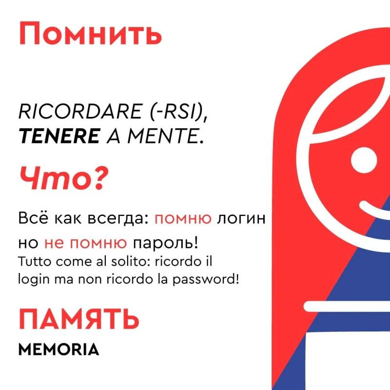 ricordare in russo