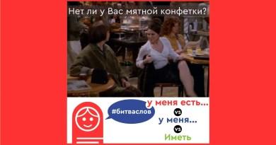 "I Verbi ""Avere"" in Russo. ЕСТЬ o non ЕСТЬ?"