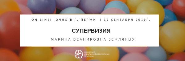 Супервизия с М.В. Земляных по детской и подростковой психотерапии