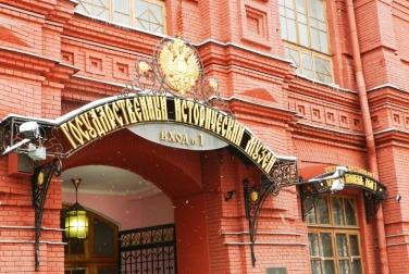 Сокровищница истории: Государственный исторический музей отмечает юбилей