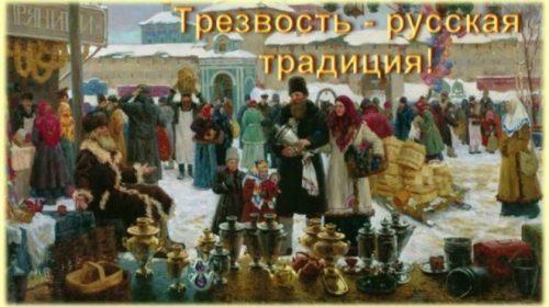 Славяне никогда ранее не имели пристрастия к спиртному