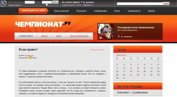 semyon-varlamov-blog