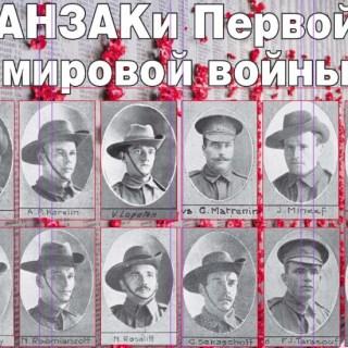 Russian anzacs Edinenie/www.unification.com.au
