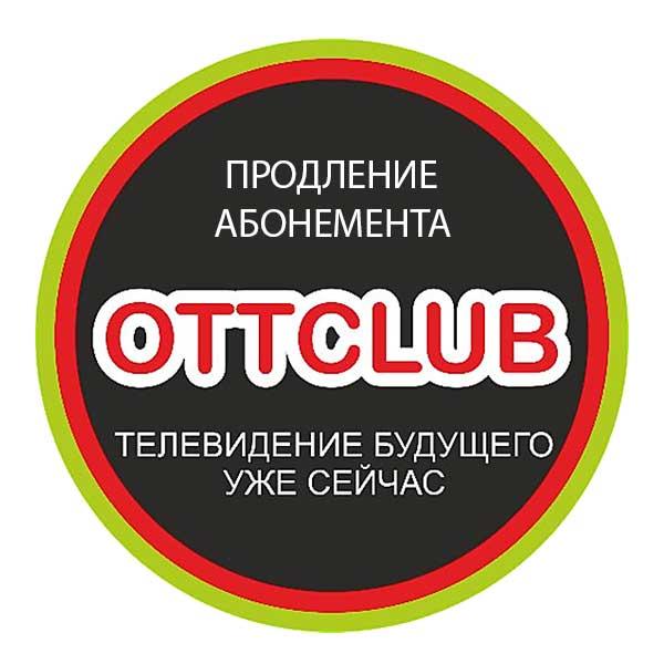 OTTCLUB продление абонемента