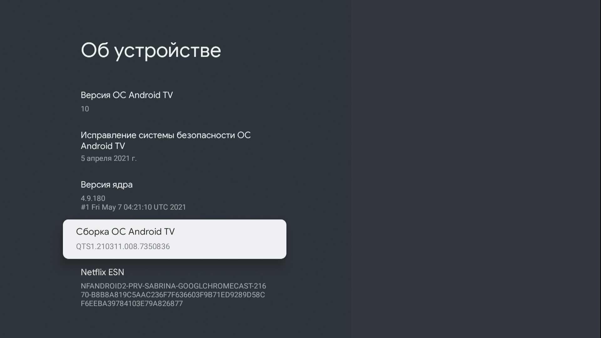 Перейдите в раздел Android TV OS build