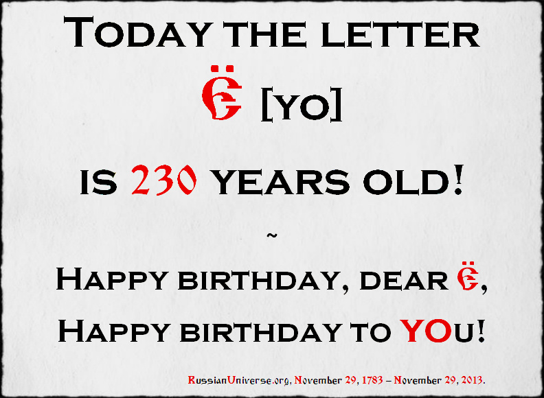 The 230th Anniversary of the Cyrillic Letter Yo