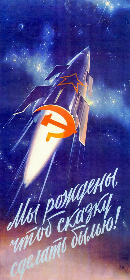 Soviet space program propaganda poster 4