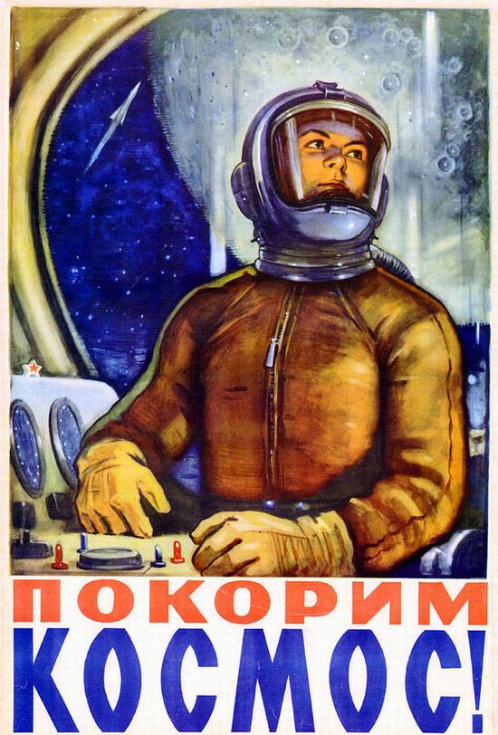 Soviet space program propaganda poster 5