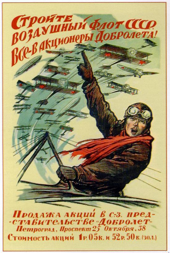 Soviet propaganda - the beginning poster 12