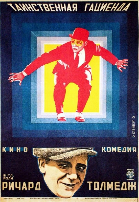 Soviet movie posters in 1920ies 21