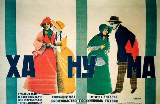 Soviet movie posters in 1920ies 25