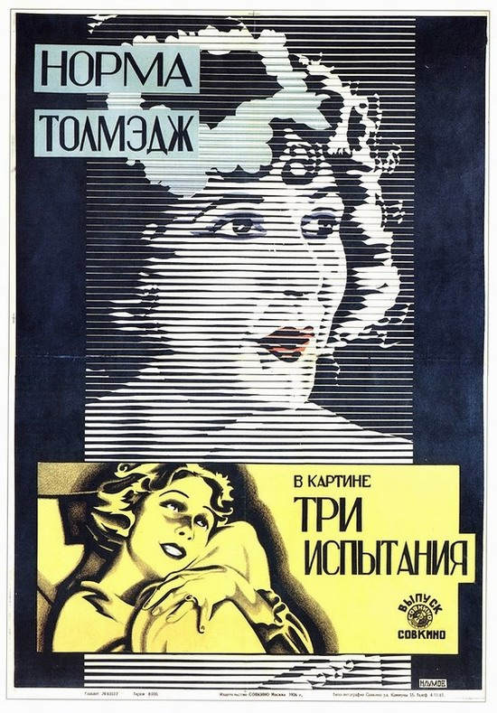 Soviet movie posters in 1920ies 35