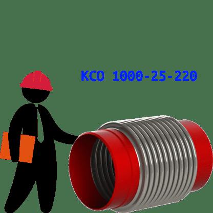 КСО 1000-25-220