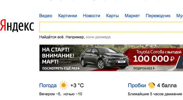 Russlands Internet wird Werbespitzenreiter
