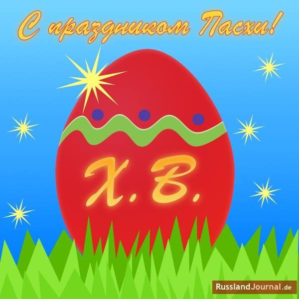 Frohe Weihnachten Russisch Kyrillisch.Frohe Weihnachten Auf Russisch