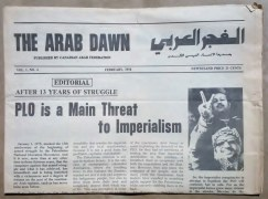 'The Arab Dawn', Canadian Arab Federation, Vancouver, British Columbia, 1978.