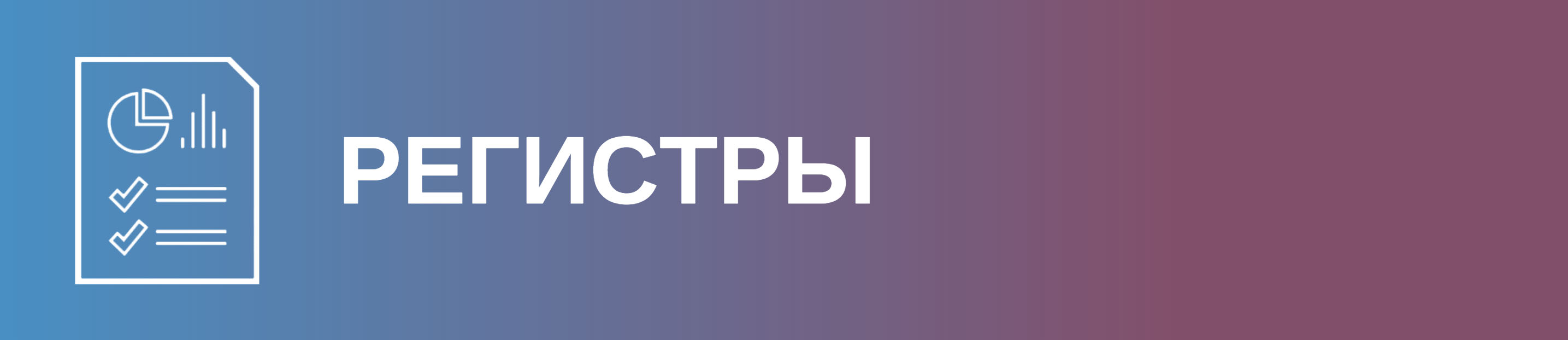 Российские и международные регистры по донорству и трансплантации