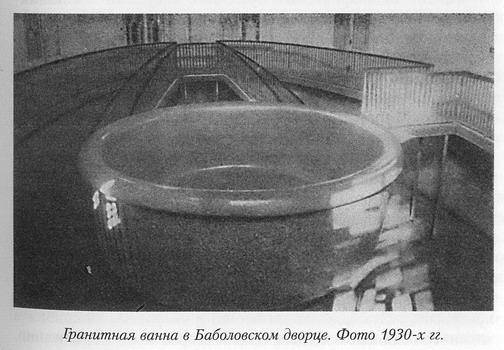 Tsar Bath 2