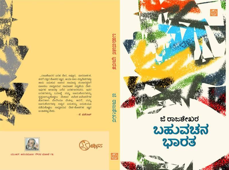 bahuvachanabharata