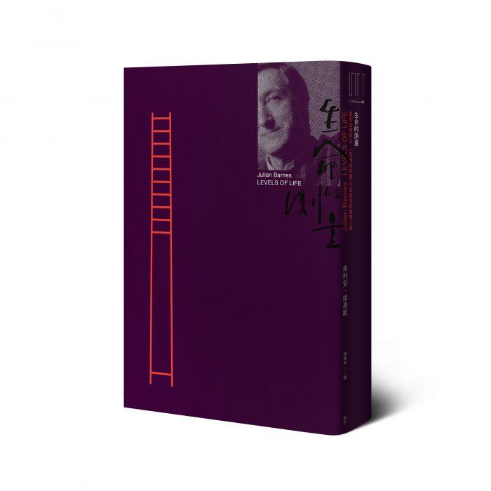 《生命的測量》 – 麥田出版翻譯文學線