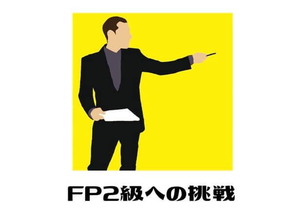 サラリーマンにおすすめの国家資格【FP2級】への挑戦|日本FP協会