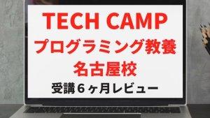 【 TECH CAMP 】テックキャンプ プログラミング教養名古屋校 受講6ヶ月のレビュー