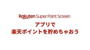 Rakuten Super Point Screenアプリで楽天ポイントを貯めちゃおう。