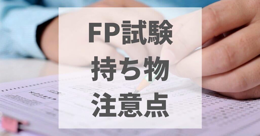 FP試験当日の持ち物と注意点まとめ