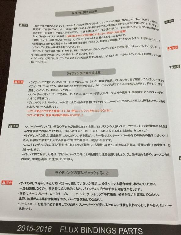 フラックスビンディング説明書 (5)